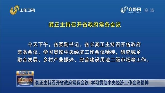 龔正主持召開省政府常務會議 學習貫徹中央經濟工作會議精神