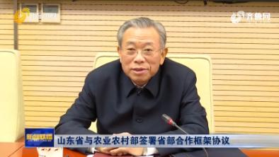山東省與農業農村部簽署省部合作框架協議