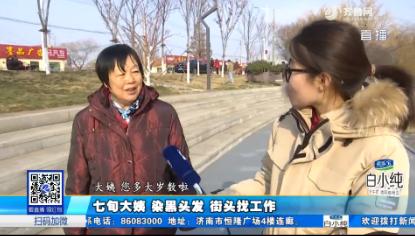 青岛:七旬大姨 染黑头发 街头找工作
