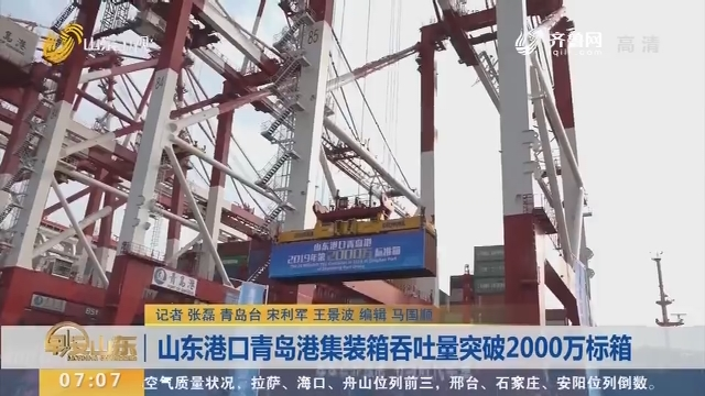 山东港口青岛港集装箱吞吐量突破2000万标箱
