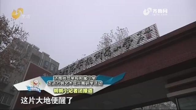 20191214《锵锵校园行》:济南师范学校附属小学走进力明艺术宫开展研学活动