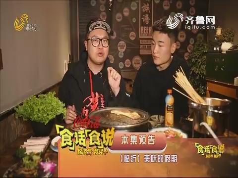 20191214《你消费我买单之食话食说》:(临沂)美味的假期