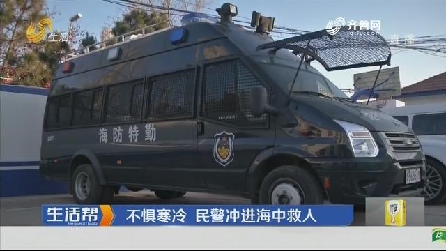 青岛:不惧寒冷 民警冲进海中救人