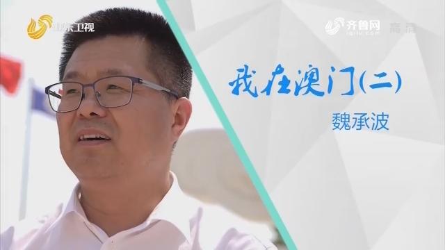 20191214完整版|魏承波:我在澳门(二)