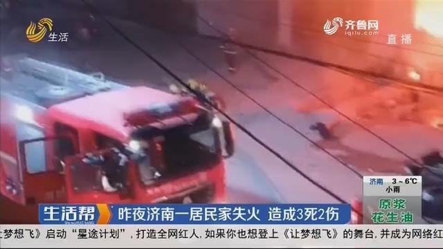 13日晚济南一居民家失火 造成3死2伤
