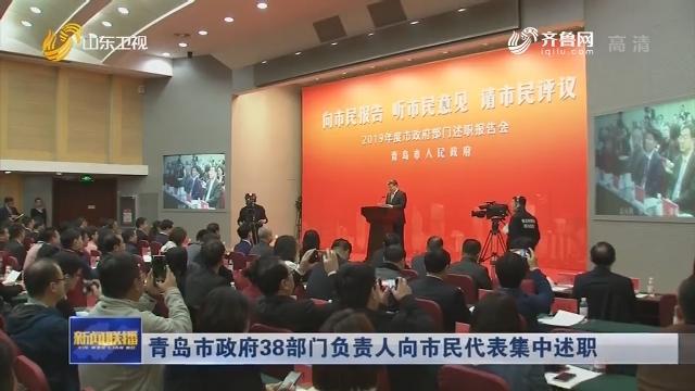 青岛市政府38部门负责人向市民代表集中述职