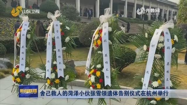 舍己救人的菏泽小伙张雪领遗体告别仪式在杭州举行