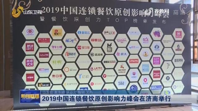 2019中国连锁餐饮原创影响力峰会在济南举行