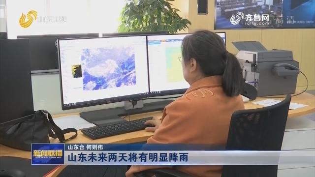 山东未来两天将有明显降雨
