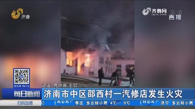 济南市中区邵西村一汽修店发生火灾
