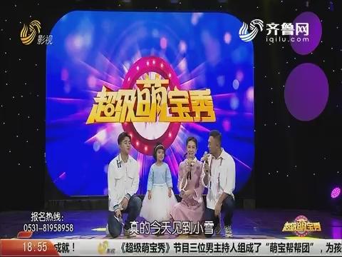 2019年12月14日《超级萌宝秀》完整版