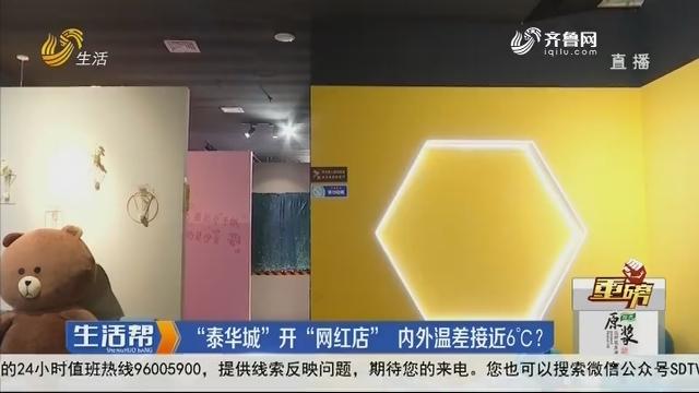 """【重磅】潍坊:""""泰华城""""开""""网红店"""" 内外温差按近6℃?"""