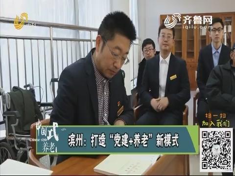 """滨州:打造""""党建+养老""""新模式"""