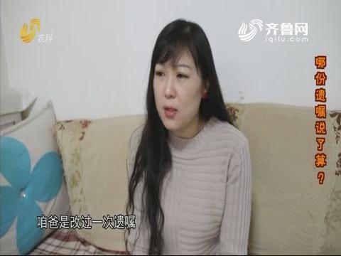 【荣凯有说法】哪份遗嘱说了算?