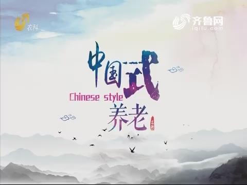 2019年12月14日《中国式养老》完整版