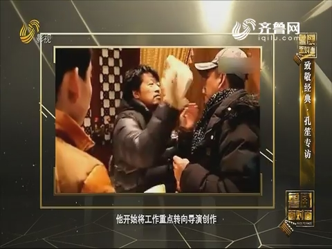 20191214《鲁剧面对面》:致敬经典·孔笙专访