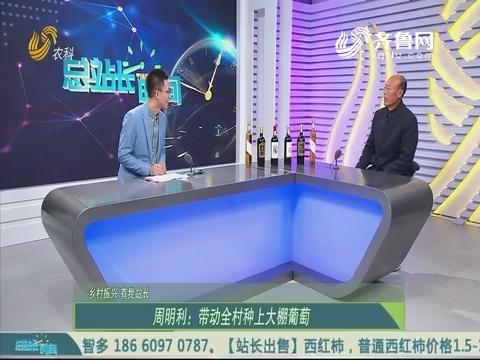 20191215《总站长时间》:乡村振兴 有我站长——周明利 戴永磊 宋叶秋