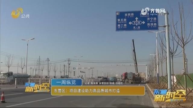 东营区:项目建设助力高品质城市打造