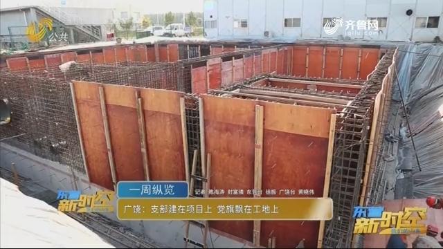 广饶:支部建在项目上 党旗飘在工地上