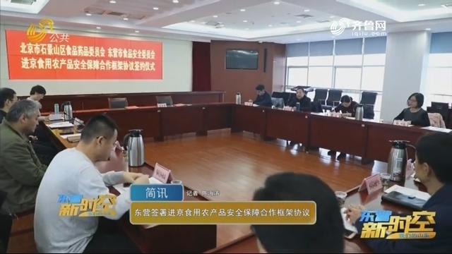 东营签署进京食用农产品安全保障合作框架协议