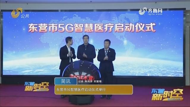 东营市5G智慧医疗启动仪式举行