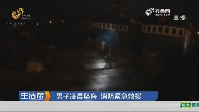 威海:男子凌晨坠海 消防紧急救援