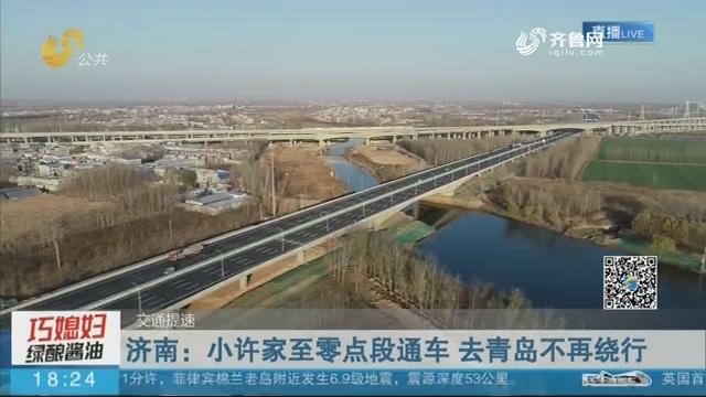 【交通提速】济南去青岛不再绕行 小许家至零点段通车