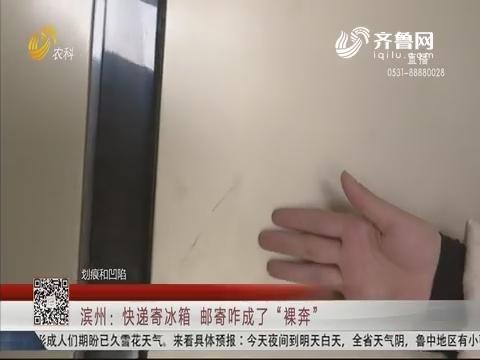 """滨州:快递寄冰箱 邮寄咋成了""""裸奔"""""""