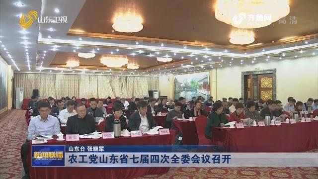 农工党山东省七届四次全委会议召开