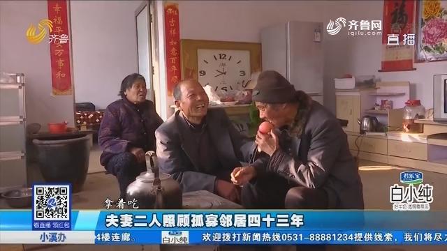 淄博:夫妻二人照顾孤寡邻居四十三年