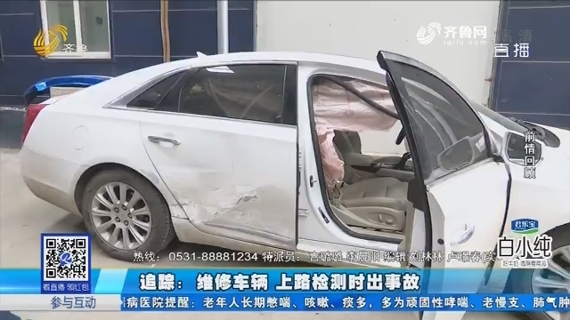 【天天315】追踪:维修车辆 上路检测时出事故