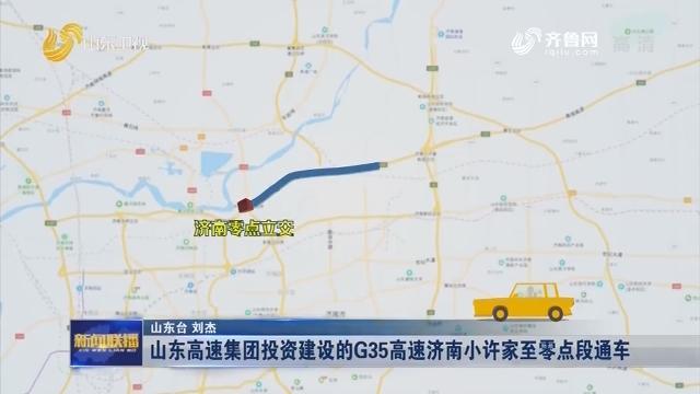山东高速集团投资建设的G35高速济南小许家至零点段通车