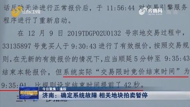 【今日聚焦·追踪】济南:确定系统故障 相关地块拍卖暂停