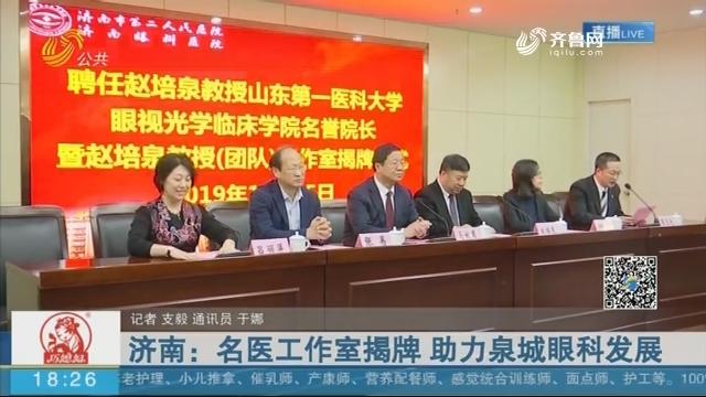 济南:名医工作室揭牌 助力泉城眼科发展