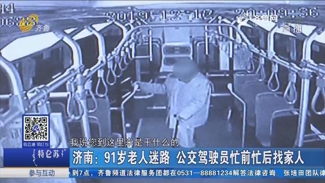 济南:91岁老人迷路 公交驾驶员忙前忙后找家人