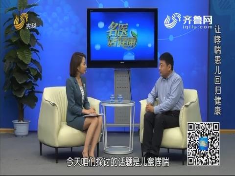 20191215《名医话健康》:名医王凯——让哮喘患儿回归健康