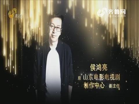 20191215《鲁剧面对面》:致敬经典·侯鸿亮专访