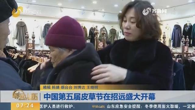 中国第五届皮草节在招远盛大开幕