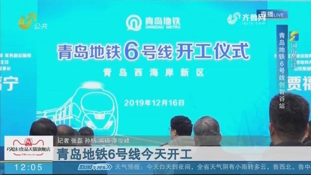 【闪电连线】青岛地铁6号线12月16日开工