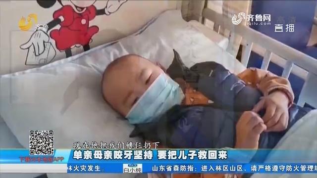 【58本地办事处】反复发烧腿疼 五岁男童被查出白血病