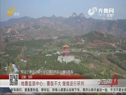 连续两天!济南钢城区发生地震