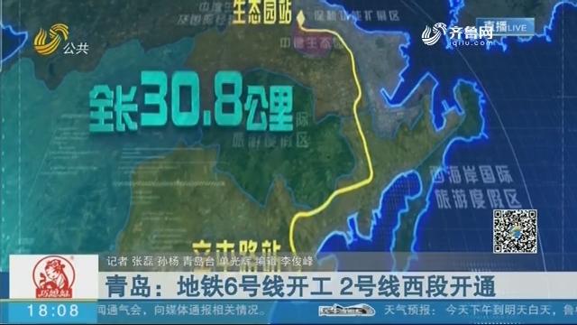 青岛:地铁6号线开工 2号线西段开通
