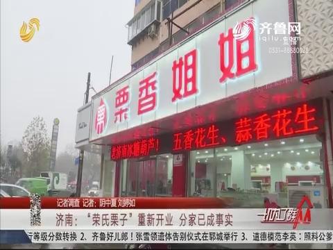 """【记者调查】济南:""""荣氏栗子""""重新开业 分家已成事实"""