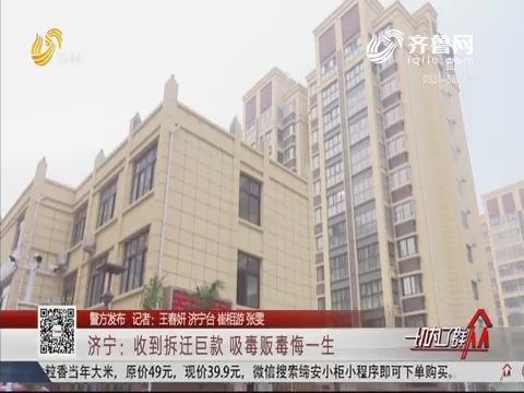 【警方发布】济宁:收到拆迁巨款 吸毒贩毒悔一生