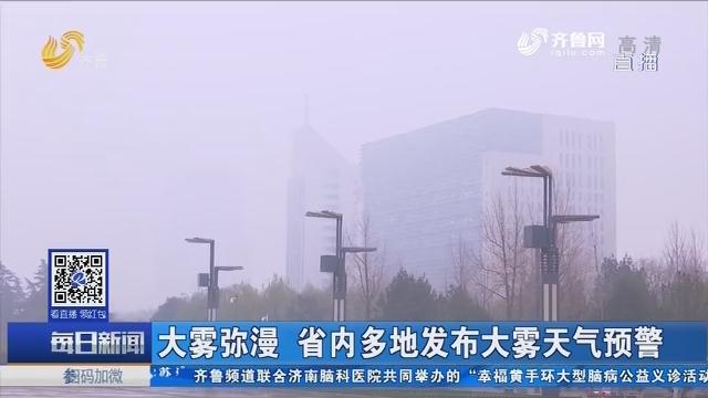 大雾弥漫 省内多地发布大雾天气预警