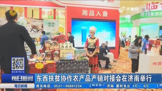 东西扶贫协作农产品产销对接会在济南举行