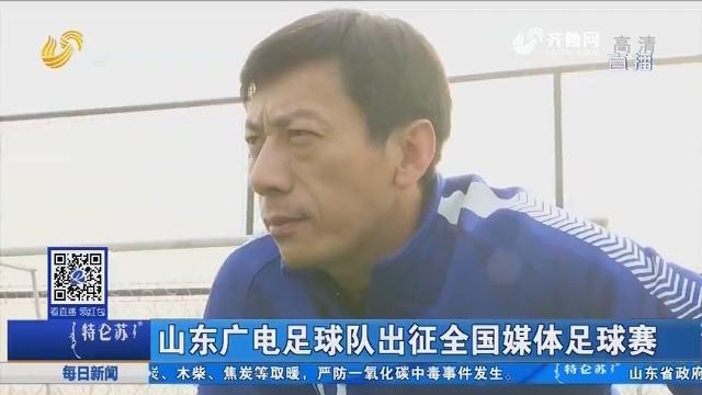 山东广电足球队出征全国媒体足球赛