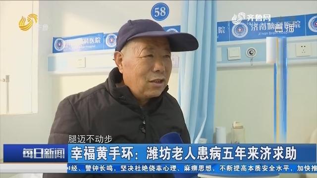 幸福黄手环:潍坊老人患病五年来济求助