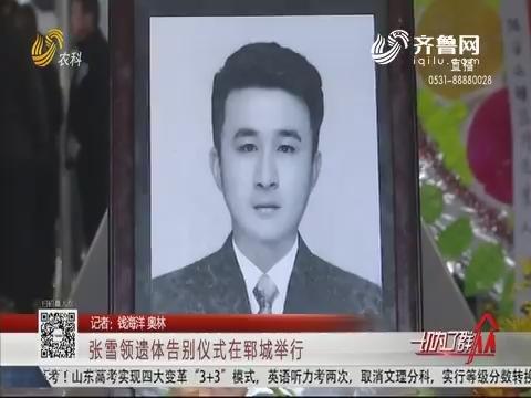 张雪领遗体告别仪式在郓城举行