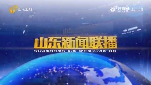 2019年12月16日山东新闻联播完整版